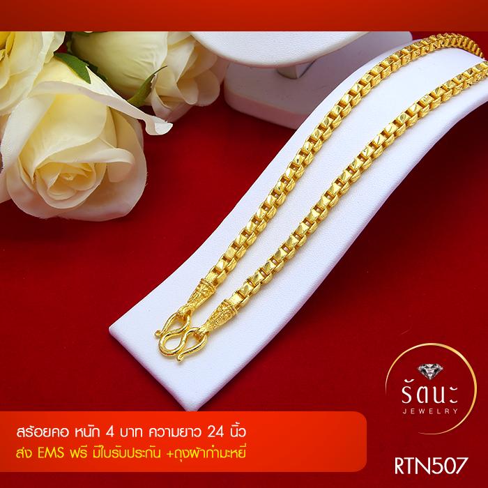 RTN507สร้อยทอง สร้อยคอทองคำ สร้อยคอ 4 บาท ยาว 24 นิ้ว
