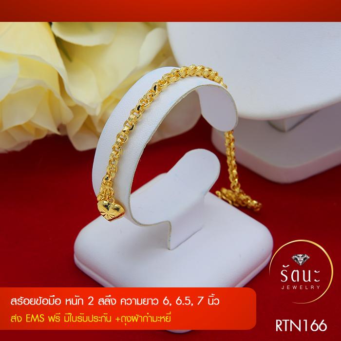 RTN166 สร้อยข้อมือ สร้อยข้อมือทอง สร้อยข้อมือทองคำ 2 สลึง ยาว 6 6.5 7 นิ้ว