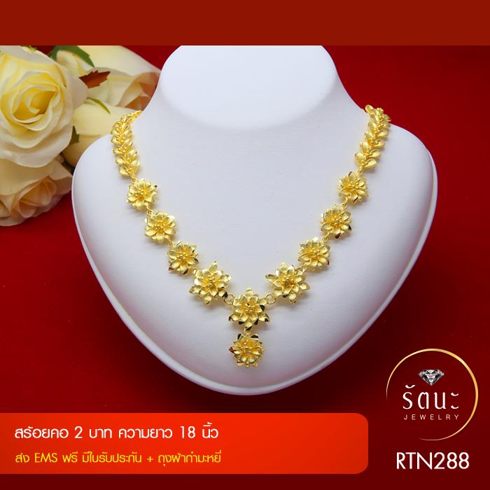 RTN288 สร้อยทอง สร้อยคอทองคำ สร้อยคอ 2 บาท ยาว 18 นิ้ว