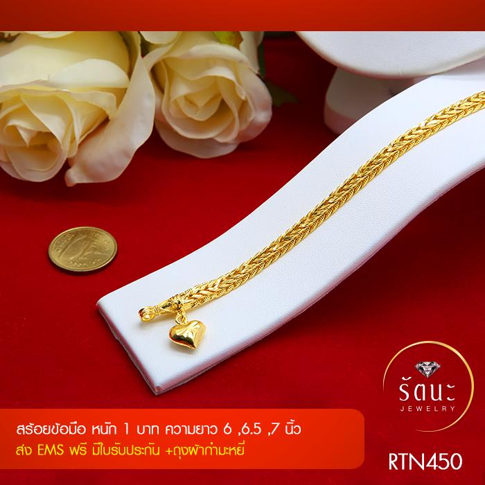 RTN450 สร้อยข้อมือ สร้อยข้อมือทอง สร้อยข้อมือทองคำ 1 บาท ยาว 6 6.5 7 นิ้ว