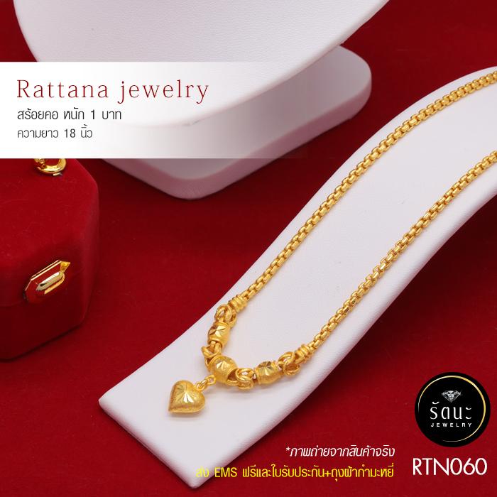 RTN060 สร้อยทอง สร้อยคอทองคำ สร้อยคอ 1 บาท ยาว 18 นิ้ว