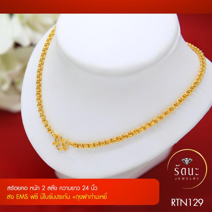 RTN129 สร้อยทอง สร้อยคอทองคำ สร้อยคอ 2 สลึง ยาว 18 นิ้ว