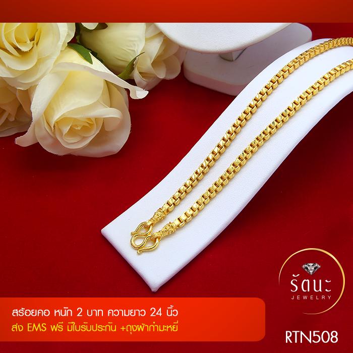 RTN508 สร้อยทอง สร้อยคอทองคำ สร้อยคอ 2 บาท ยาว 24 นิ้ว
