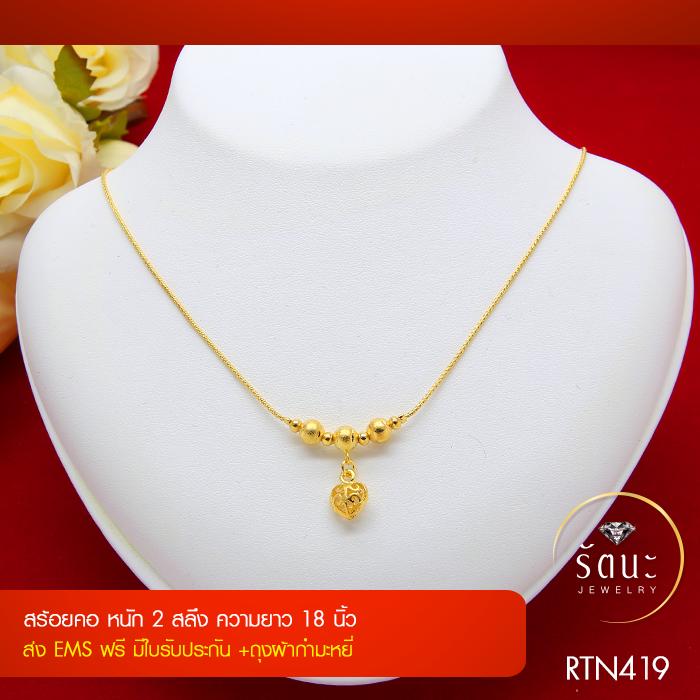 RTN419 สร้อยทอง สร้อยคอทองคำ สร้อยคอ 2 สลึง ยาว 18 นิ้ว
