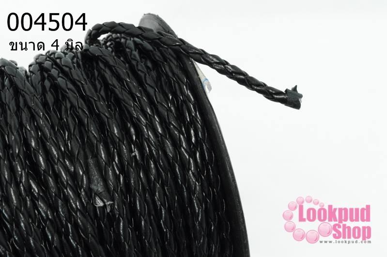 เชือกหนังถัก สีดำ ขนาด 4 มิล (1หลา/90ซม)