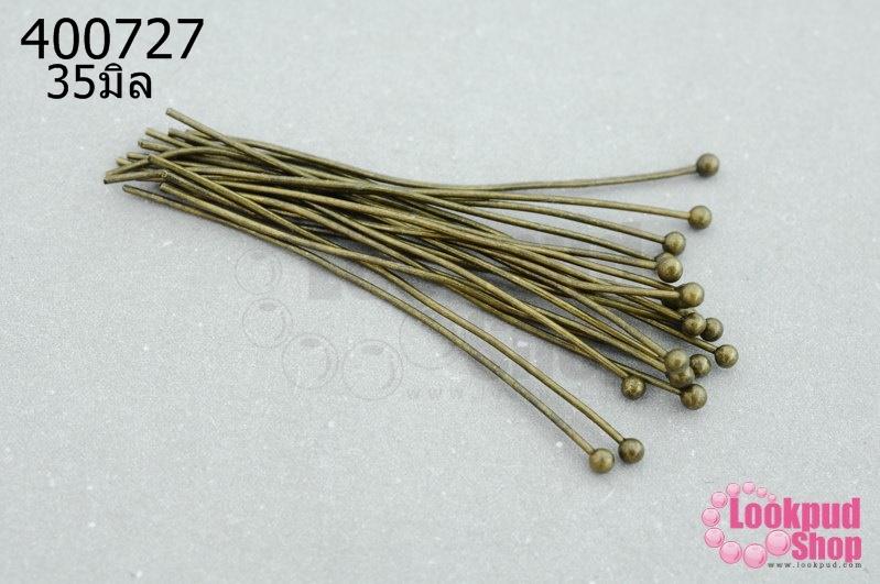 ตะปูหัวหมุด สีทองเหลือง 35มิล (10กรัม)