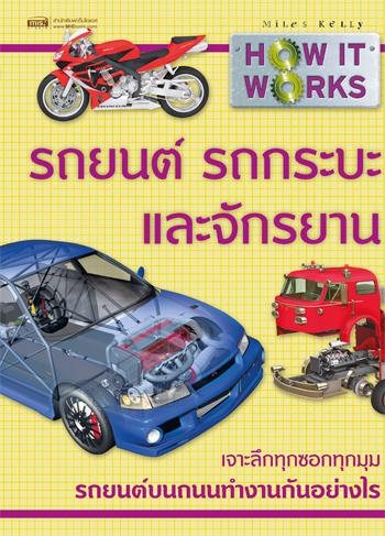How it works รถยนต์ รถกระบะ และจักรยาน