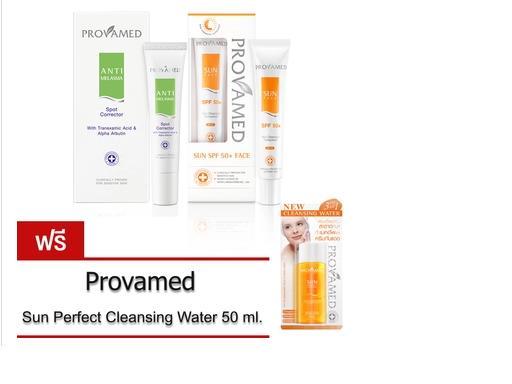 Anti-Melasma Spot Corrector 15 ml.Sun SPF 50+ ครีมกันแดด 15 ml. (Beige) แถมฟรี Sun Perfect Cleansing Water 50 ml.