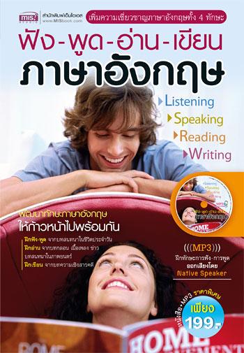 ฟัง-พูด-อ่าน-เขียน-ภาษาอังกฤษ (เวอร์ชั่นปกแข็ง)