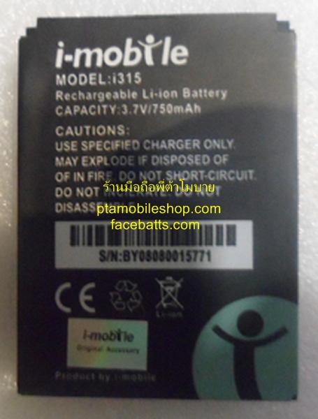 แบตเตอรี่ ไอโมบายi315 งานเหมือนแท้ (i-mobile i315)