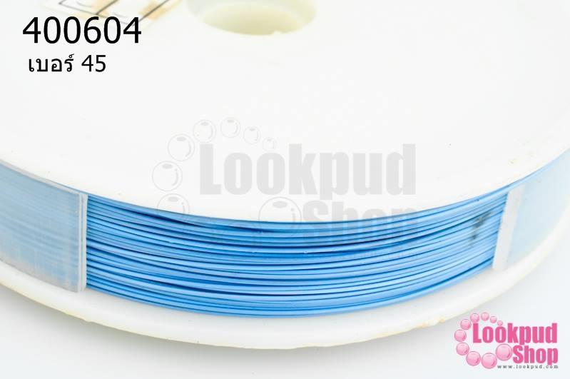 ลวดสลิงสำหรับร้อยหิน สีฟ้า เบอร์ 45(1ม้วน)