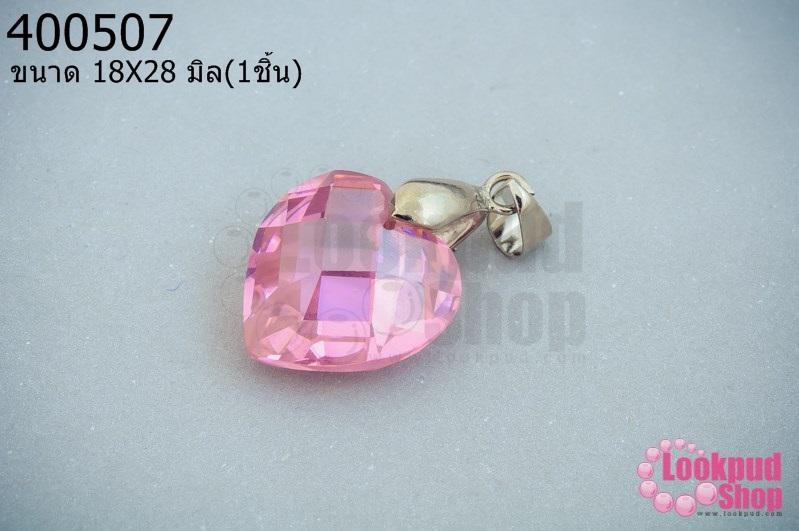 จี้หินมณีใต้น้ำ(เพชรพญานาค) หัวใจ สีชมพู 18X28มิล (1ชิ้น)