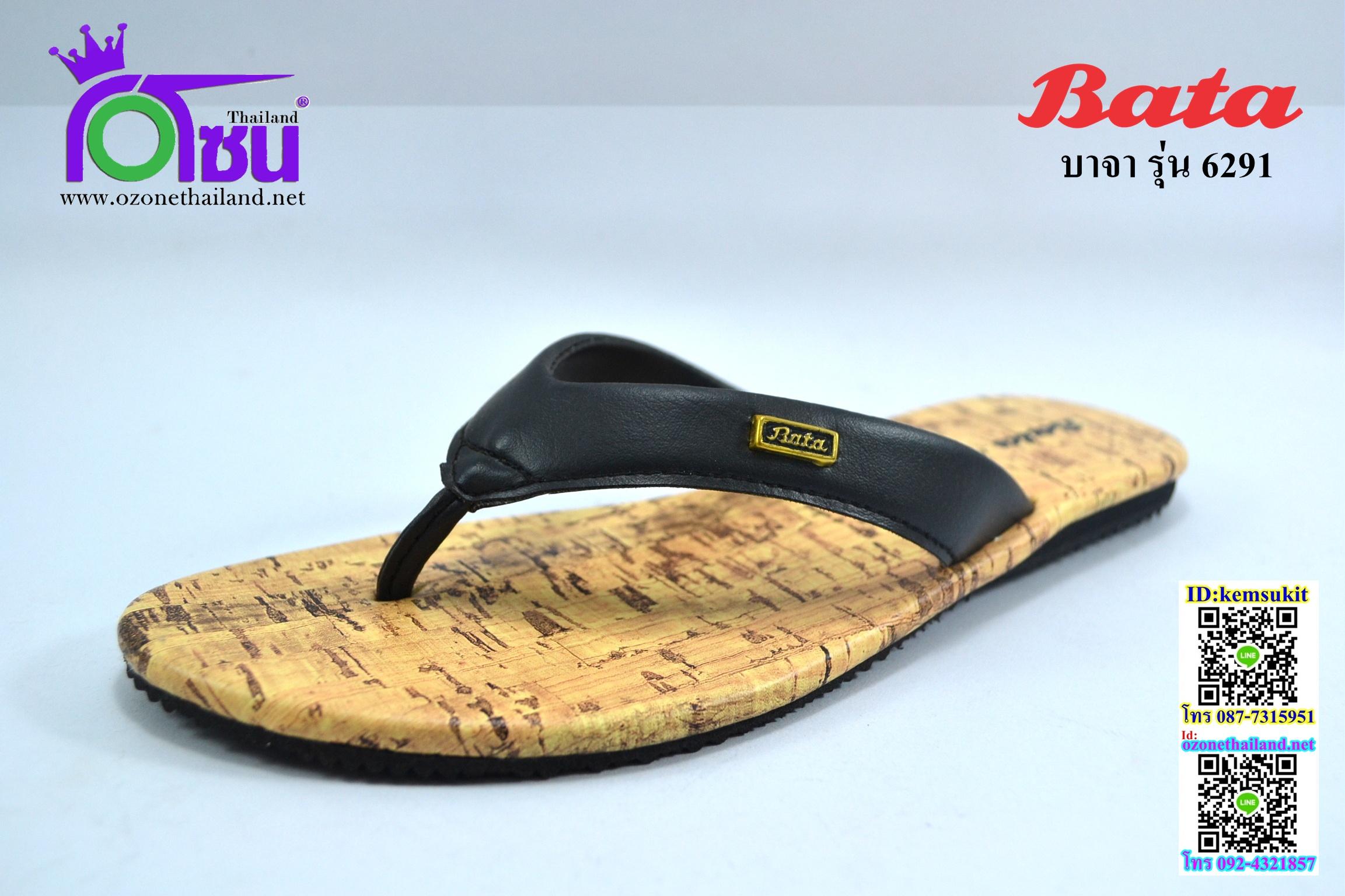 Bata (บาจา) สีดำ รุ่น8291 เบอร์36-40