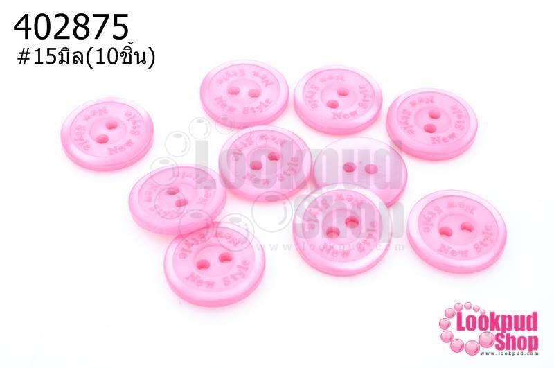กระดุมพลาสติก สีชมพู 15มิล(10ชิ้น)