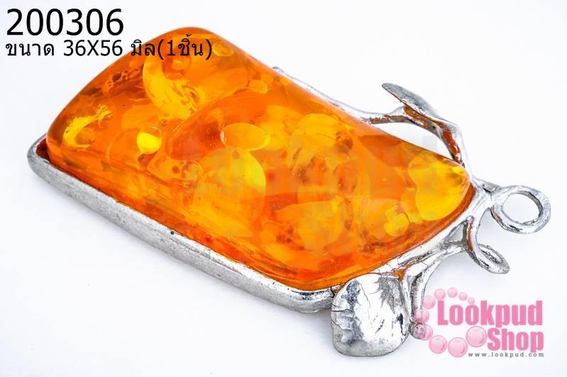 จี้หินอำพัน สีส้ม 36X56มิล(1ชิ้น)