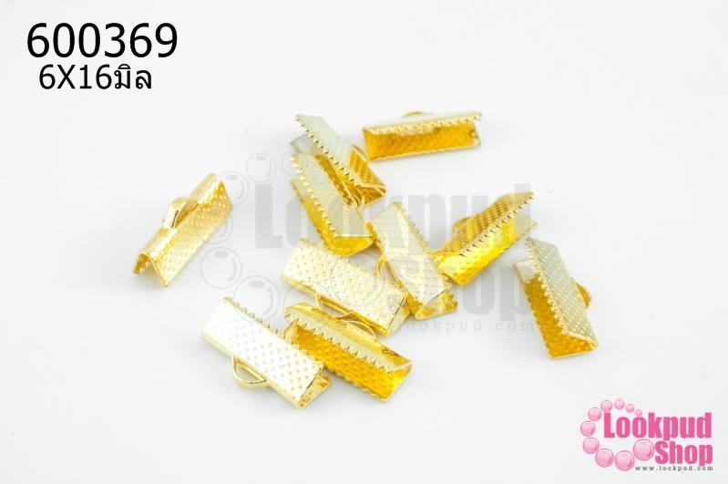 บานพับ สีทอง 6X16มิล(10ชิ้น)