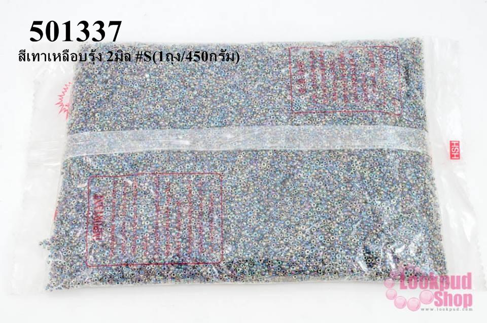 ลูกปัดจีน กลม สีเทาเหลือบรุ้ง 2มิล #S(1ถุง/450กรัม)