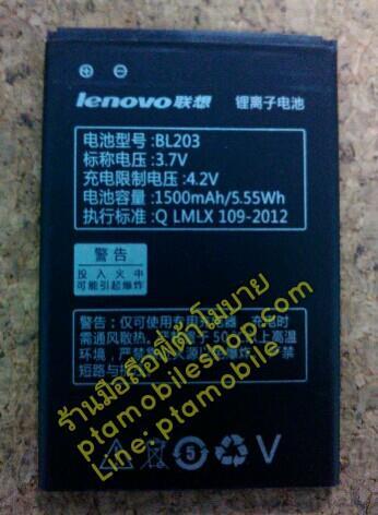 แบตเตอรี่เลอโนโว (Lenovo) A369 (BL-203)