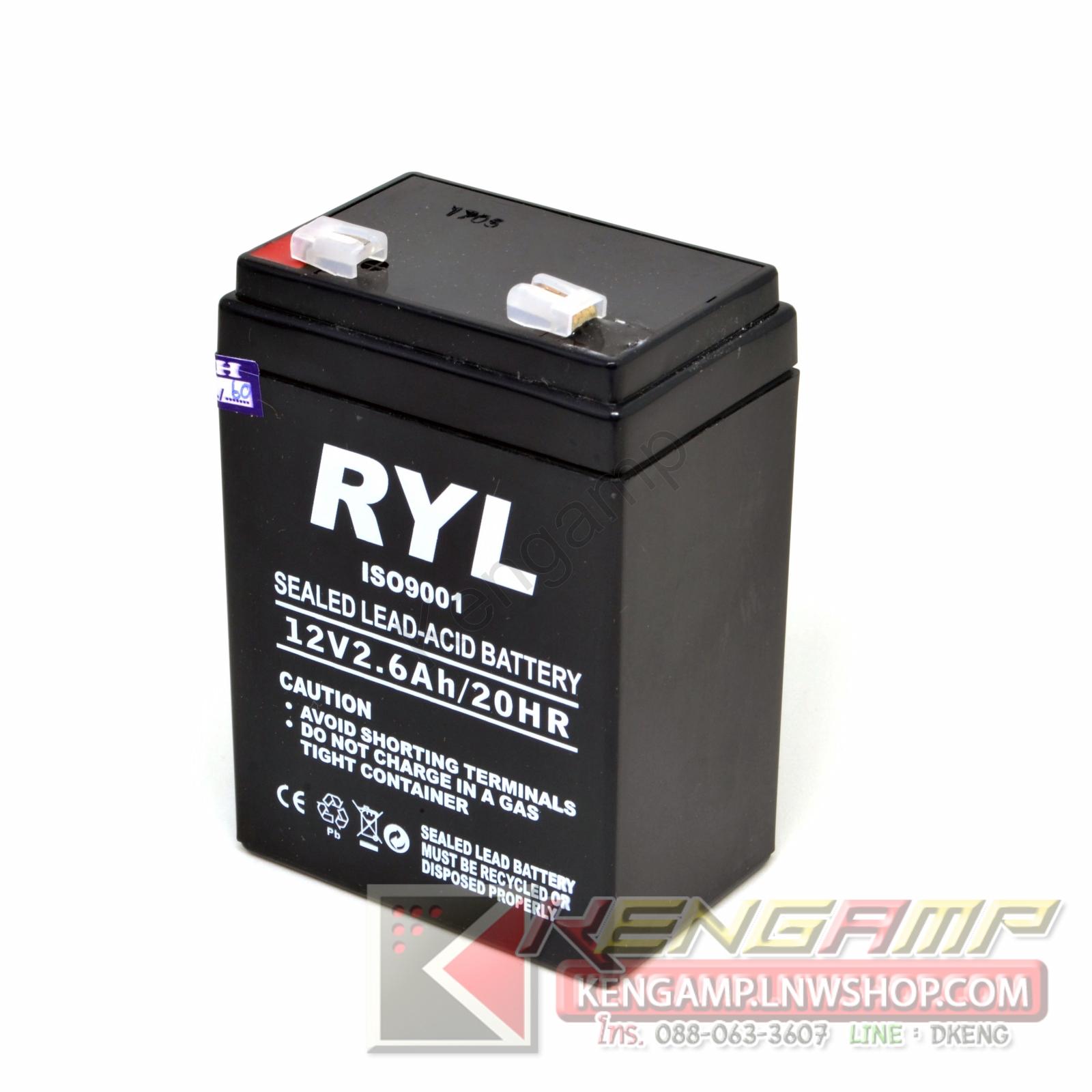 12V 2.6Ah RYL