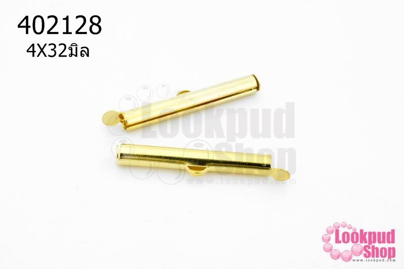 ปล้องร้อยเชือกห้อยพระ สีทอง 4X32มิล(5ชิ้น)