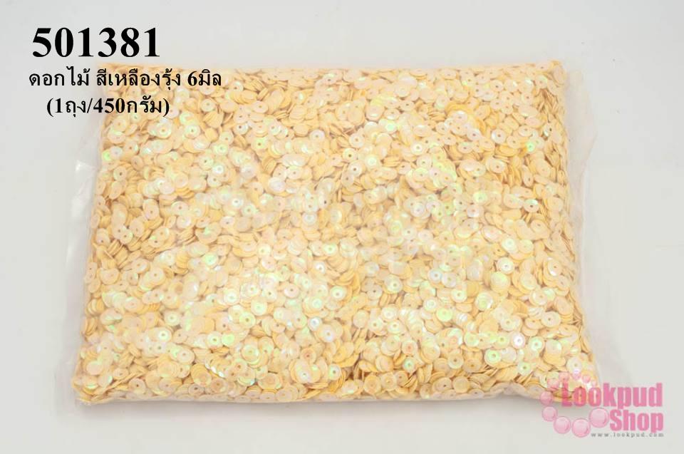 เลื่อมปัก ดอกไม้ สีเหลืองรุ้ง 6มิล(1ถุง/450กรัม)