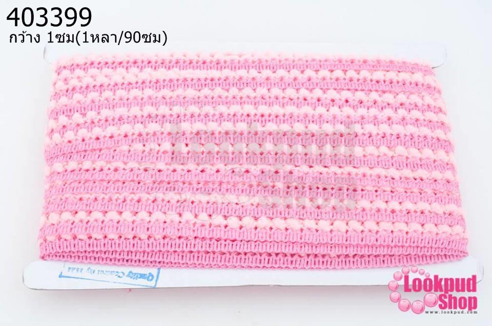 ปอมเส้นยาว (จิ๋ว) สีชมพูอ่อน กว้าง 1ซม(1หลา/90ซม)