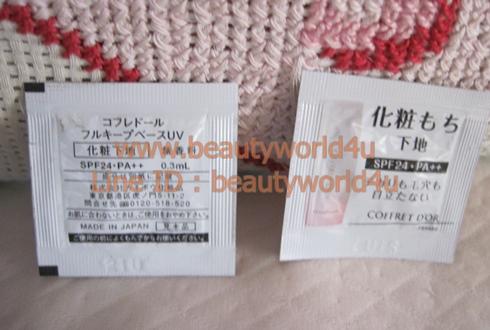 Coffret D'or full keep base uv 0.3 ml. x 2 ซอง