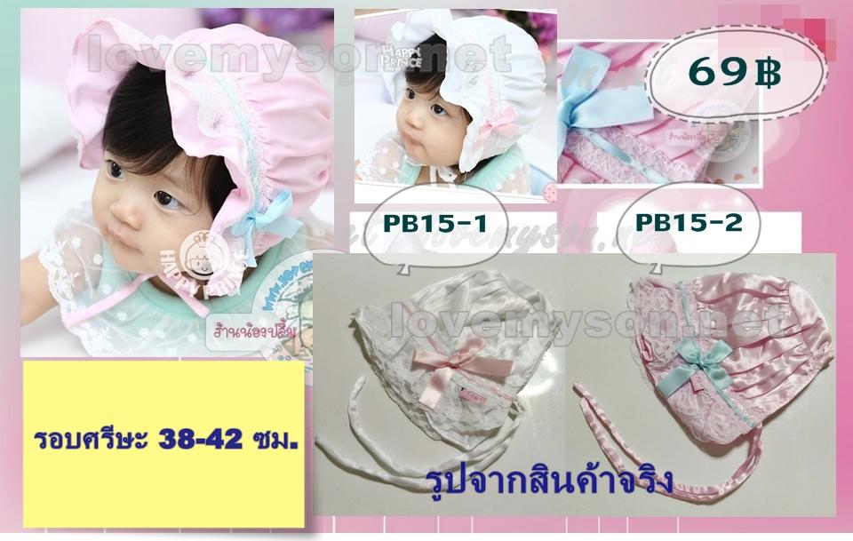 หมวกเด็กหญิง สีขาว สีชมพู PB15
