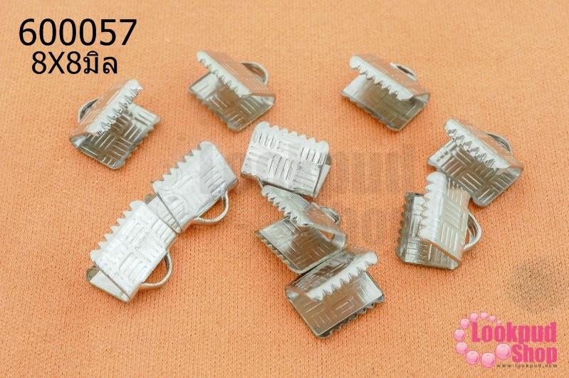 บานพับ สีโรเดียม 8X8มิล (10ชิ้น)