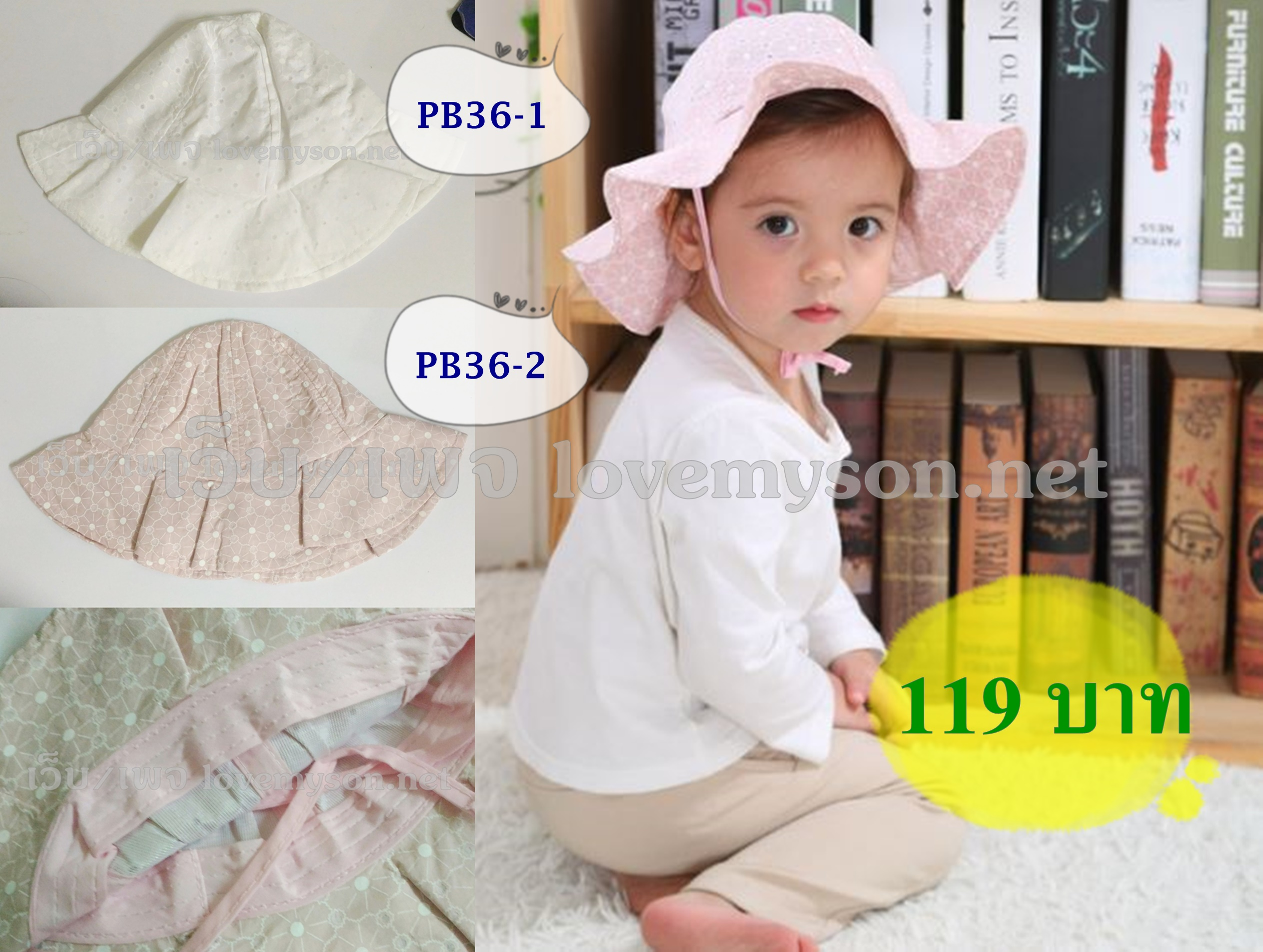หมวกเด็กปีกกว้าง PB36