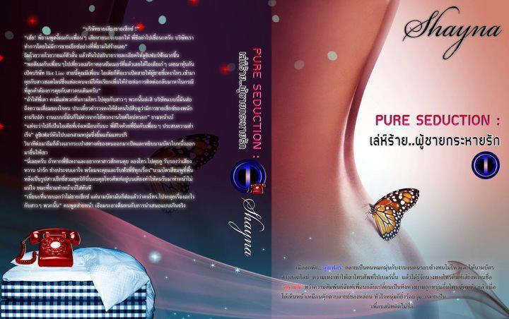 เล่ห์ร้าย...ผู้ชายกระหายรัก Pure Seduction ของ Shayna (มีสองเล่มจบค่ะ คิดค่าส่งสองเล่ม 30บาท)