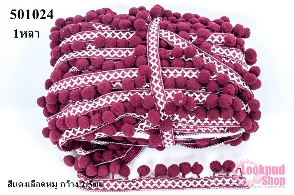 ปอมเส้นยาว ผ้าแถบ สีแดงเลือดหมู กว้าง 2.5ซม(1หลา/90ซม)
