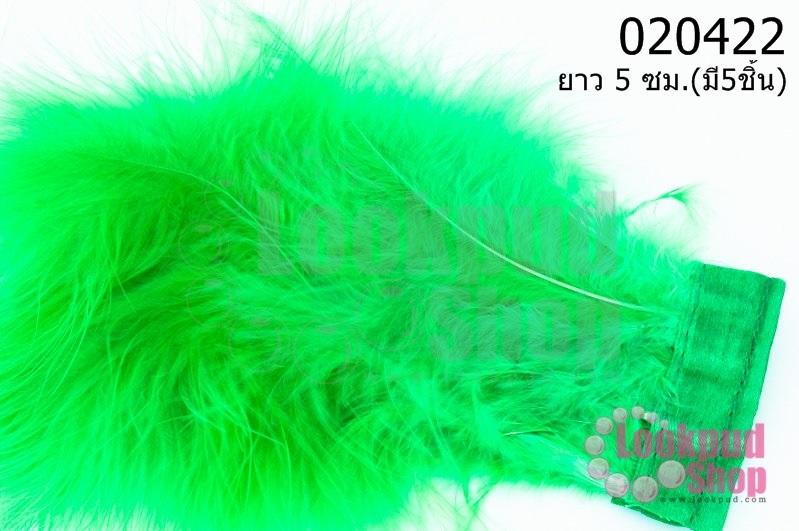 ขนนกมีริบบิ้น สีเขียว ยาว 5 ซม.(มี5ชิ้น)