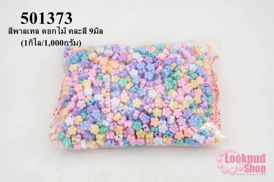 ลูกปัดพลาสติก สีพาลเทล ดอกไม้ คละสี 9มิล(1กิโล/1,000กรัม)