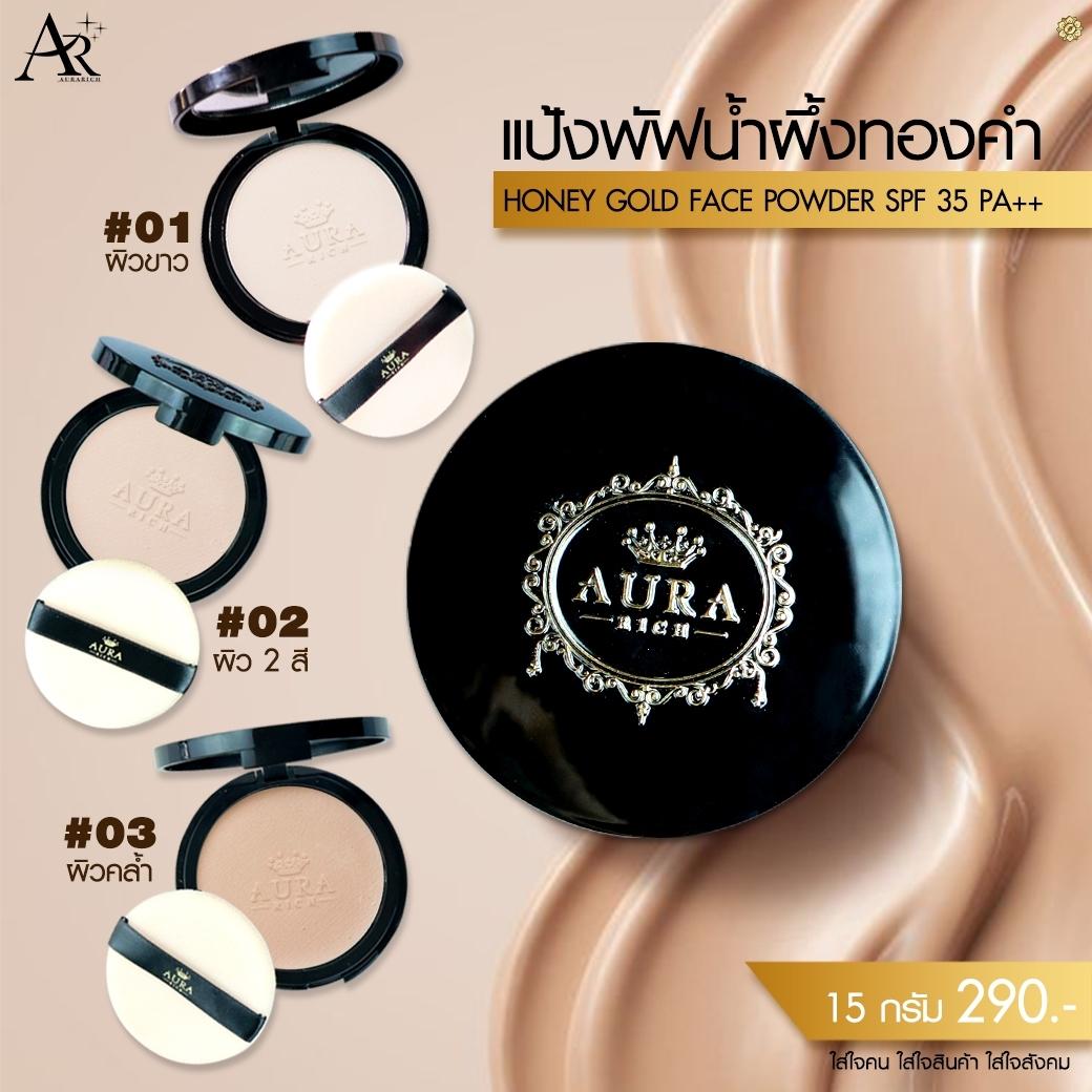 AURA RICH Honey Gold Face Powder SPF 35 PA+++ แป้งพัฟออร่าริช ราคาปลีก 250 บาท / ราคาส่ง 200 บาท