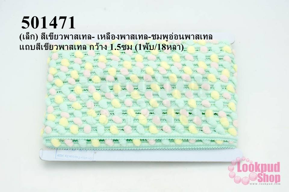 ปอมเส้นยาว (เล็ก) สีเขียวพาสเทล- เหลืองพาสเทล-ชมพูอ่อนพาสเทล แถบสีเขียวพาสเทล กว้าง 1.5ซม (1พับ/18หลา)