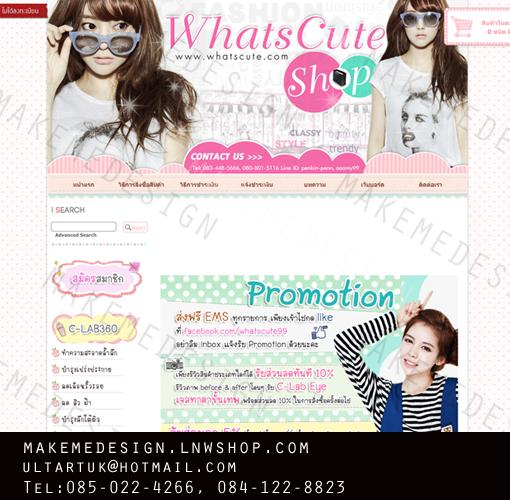 ผลงานออกแบบตกแต่งร้านค้าออนไลน์ ร้าน whatscute.com จำหน่าย ครีมหน้าใส สนใจ แต่งร้านค้าออนไลน์ 085-022-4266