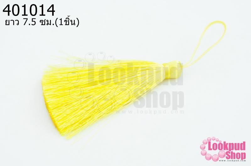พู่ไหมเทียม สีเหลืองทอง 7.5ซ.ม(1ชิ้น)