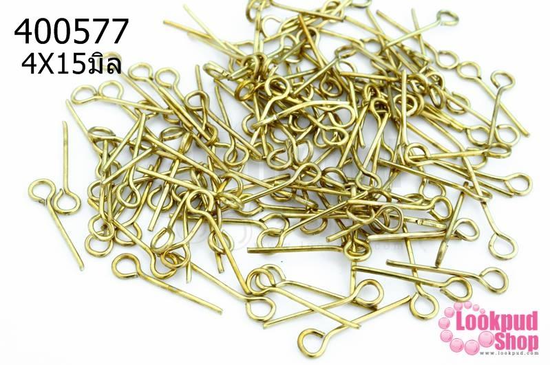 ตะปูเลข9หรืออายพิน สีทองเหลือง 4X15มิล (10กรัม)