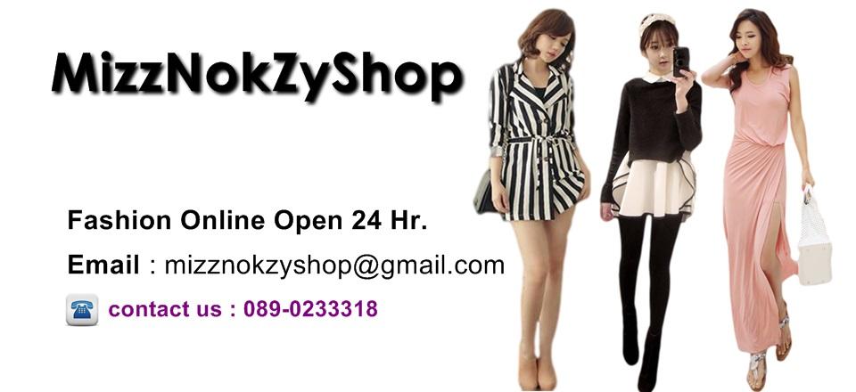 MizzNokzyShop เสื้อผ้าแฟชั่นพรีออเดอร์ ราคาถูก รับตัวแทนจำหน่ายรายได้ดี
