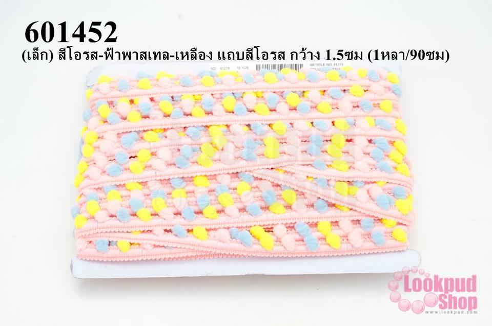 ปอมเส้นยาว (เล็ก) สีโอรส-ฟ้าพาสเทล-เหลือง แถบสีโอรส กว้าง 1.5ซม (1หลา/90ซม)