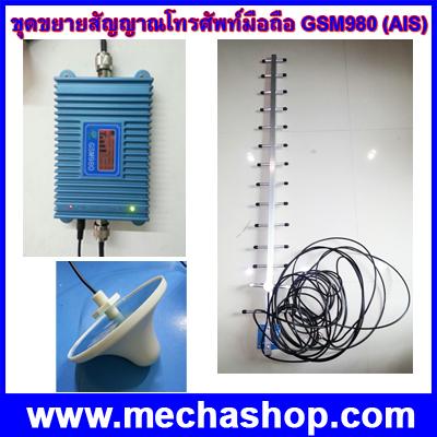 ชุดขยายสัญญาณโทรศัพท์มือถือ เครื่องขยายสัญญาณโทรศัพท์มือถือ GSM Repeater 890-960 MHz แบบมี Display แสดงระดับสัญญาณสำหรับ AIS