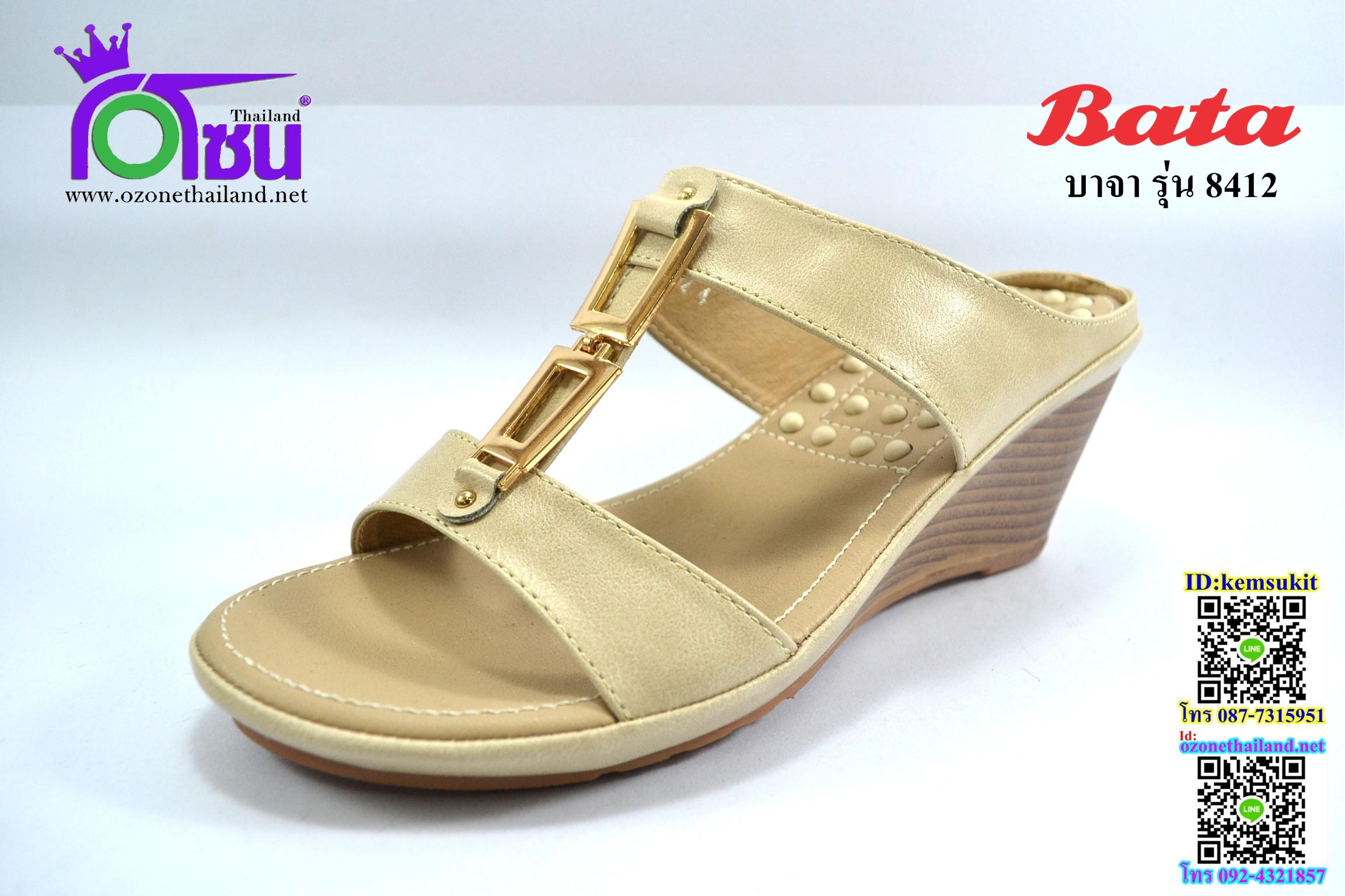 Bata (บาจา) สีครีม รุ่น8412 เบอร์36-40