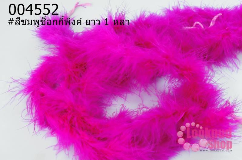 ขนมิงค์เฟอร์ สีชมพูช็อกกี้พิงค์ (1เส้น)
