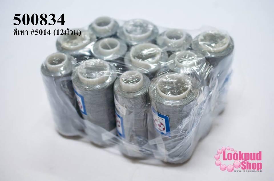 เชือกเทียนตราลูกบอล ด้ายเย็บ สีเทา #5014 (12ม้วน)