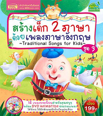 สร้างเด็ก 2 ภาษา ด้วยเพลงภาษาอังกฤษ Traditional Song for Kids ชุด 3
