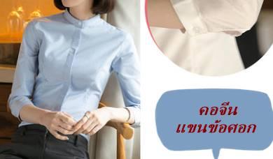 เล็กใหญ่พิเศษ!!เสื้อเชิ้ตคอจีน แขนสามส่วน ผู้หญิง เข้ารูป ซ่อนกระดุม size No.32-44 สีขาว ฟ้า