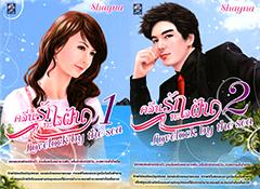 คลื่นรักทะเลฝัน Lovelock By The Sea 1-2 (2เล่มจบ) ของ Shayna