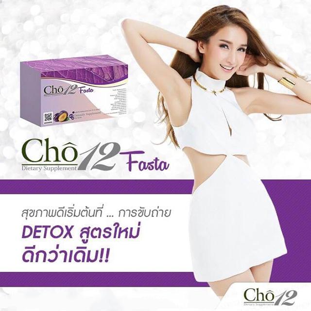 Cho12 Fasta Detox ของเสีย ล้างสารพิษในลำไส้ ( รสพรุน )