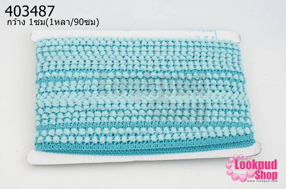 ปอมเส้นยาว (จิ๋ว) สีฟ้าอ่อน กว้าง 1ซม(1หลา/90ซม)